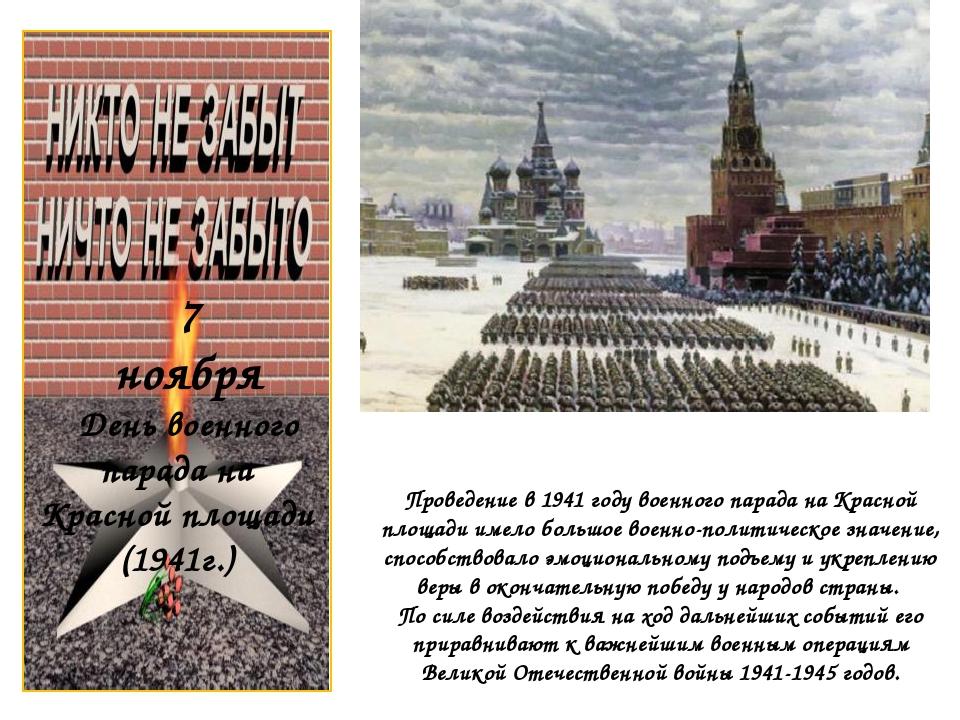 7 ноября парад открытки саду установили новую