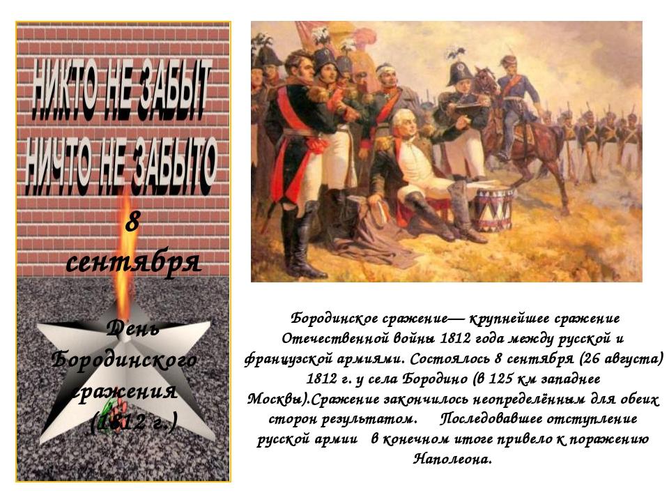 известный день воинской славы бородинское сражение картинки сказать