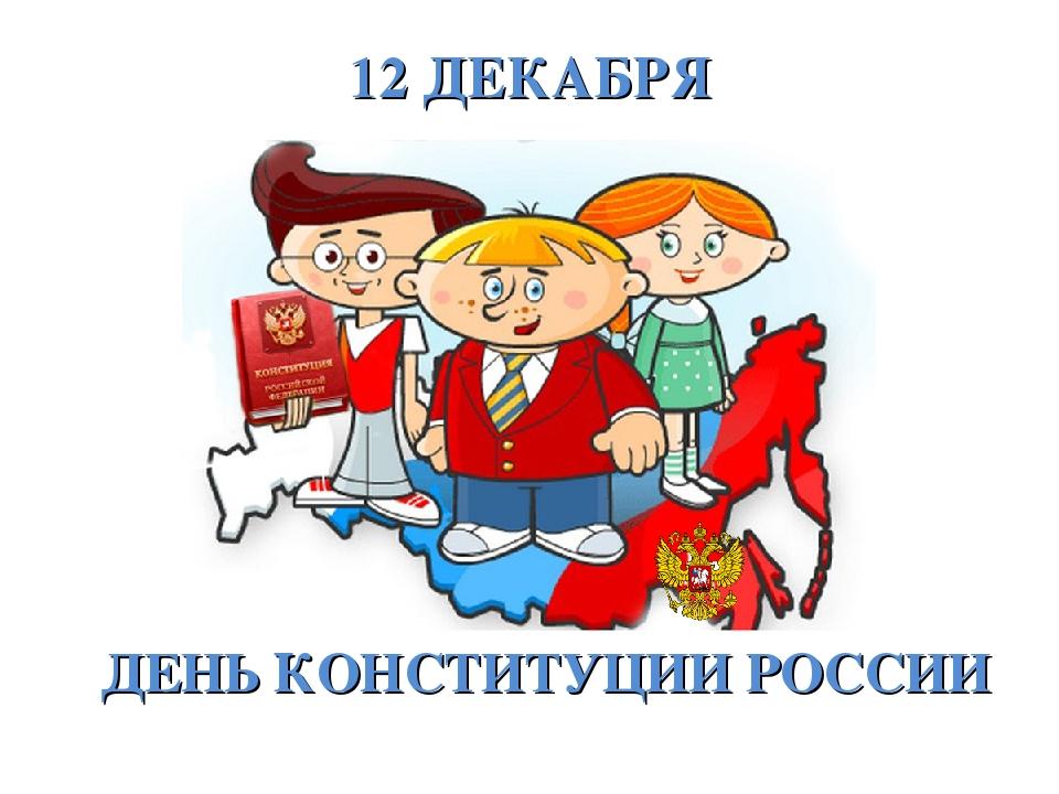 Картинки на тему я-конституция