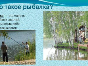 Что такое рыбалка? Рыбалка — это одно из древнейших занятий, которым когда-ли