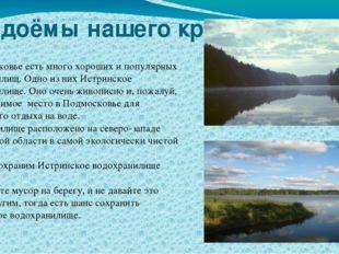 Водоёмы нашего края В Подмосковье есть много хороших и популярных водохранили