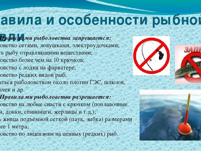 Правила и особенности рыбной ловли Правилами рыболовства запрещается: рыболов...