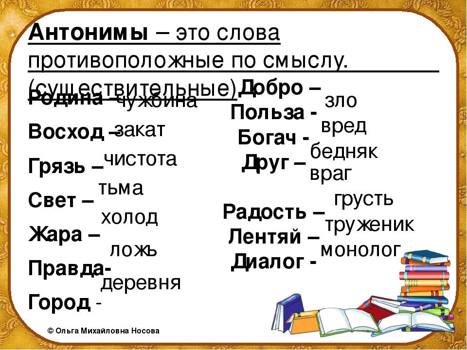 антонимы картинка нет казахское национальное блюдо