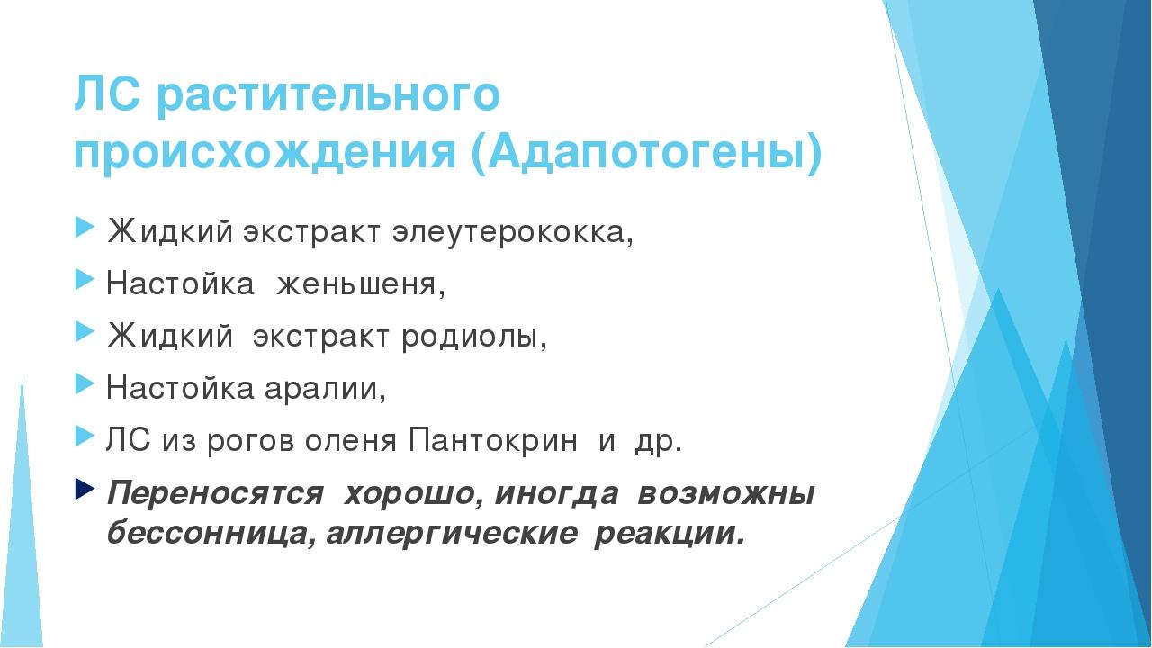 ЛС растительного происхождения (Адапотогены) Жидкий экстракт элеутерококка, Н...