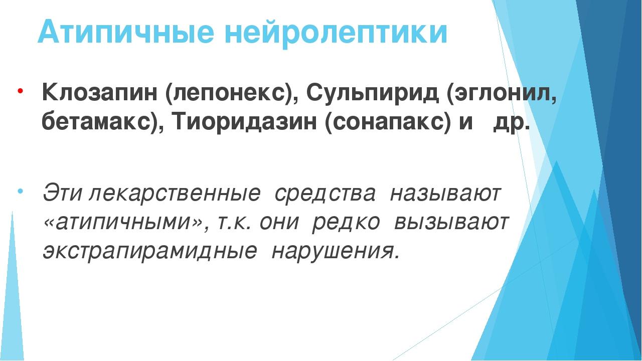 Атипичные нейролептики Клозапин (лепонекс), Сульпирид (эглонил, бетамакс), Ти...