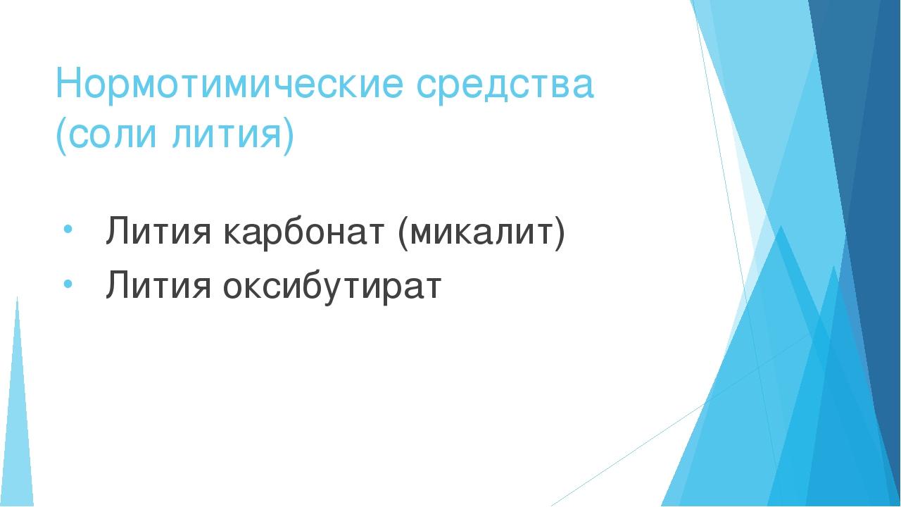 Нормотимические средства (соли лития) Лития карбонат (микалит) Лития оксибути...