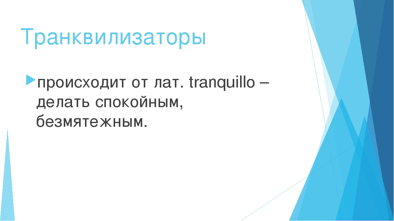 Транквилизаторы происходит от лат. tranquillo – делать спокойным, безмятежным.