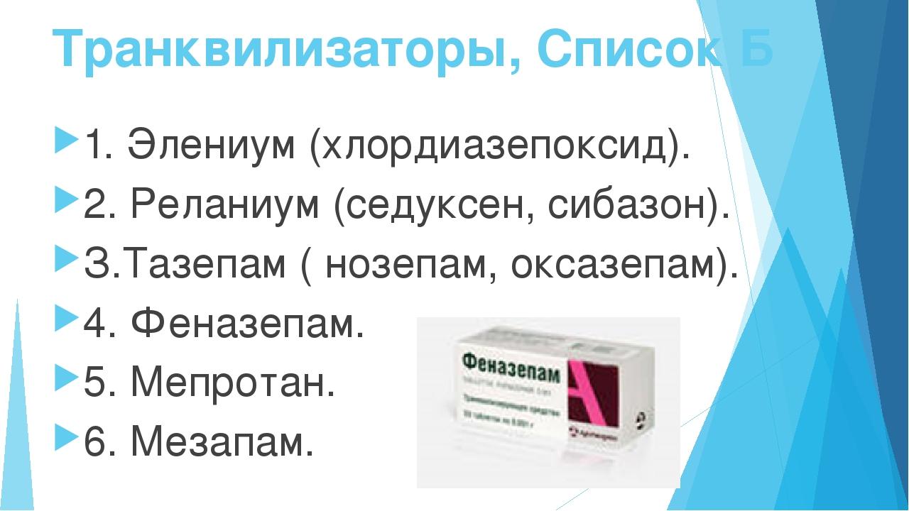 Транквилизаторы, Список Б 1. Элениум (хлордиазепоксид). 2. Реланиум (седуксен...