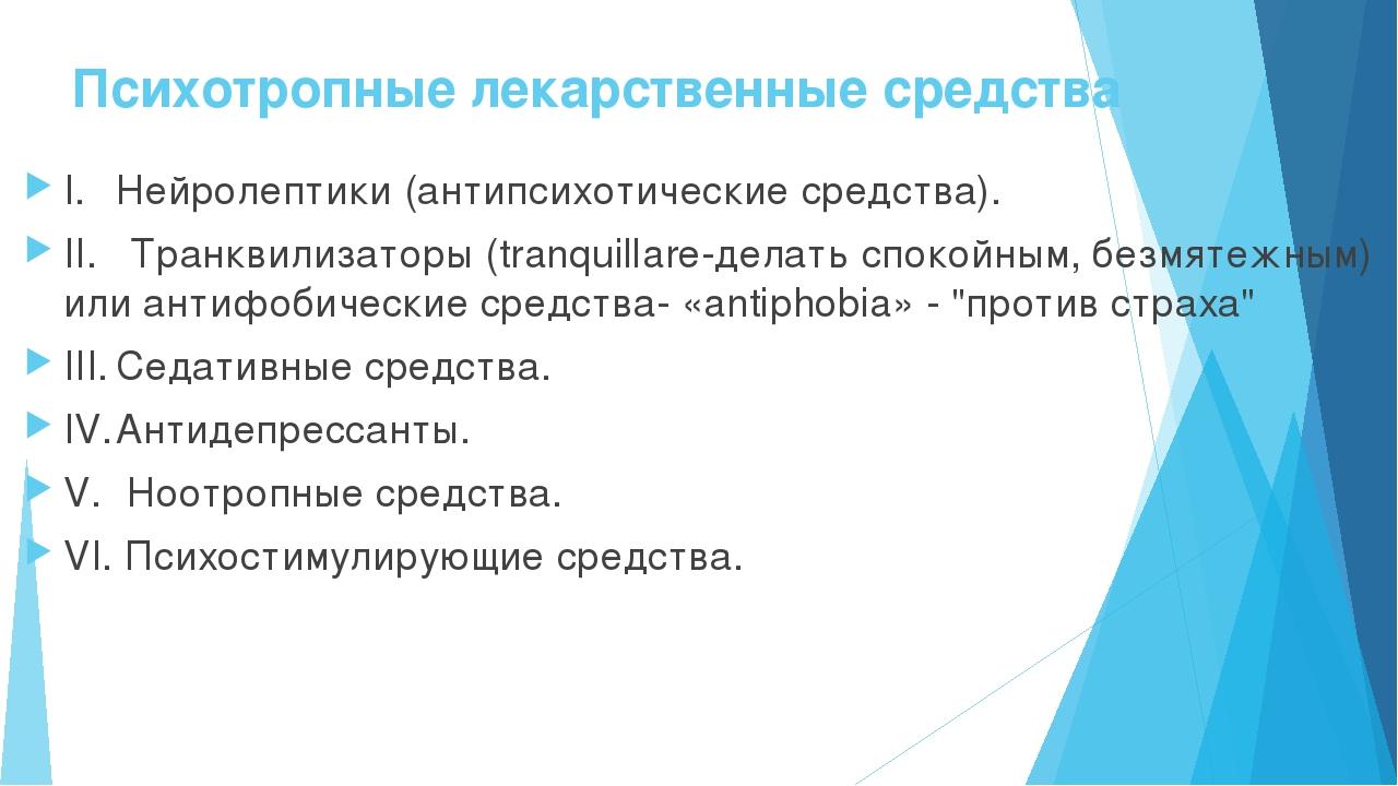 Психотропные лекарственные средства I.Нейролептики (антипсихотические средст...