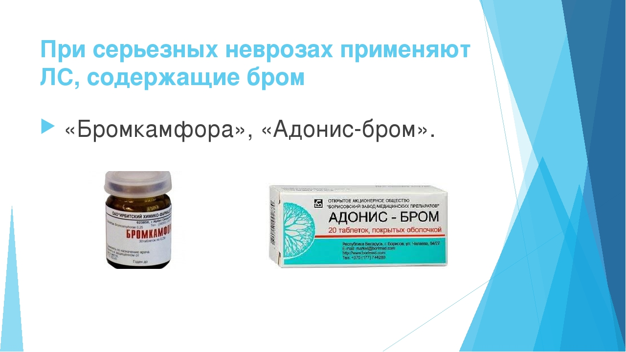При серьезных неврозах применяют ЛС, содержащие бром «Бромкамфора», «Адонис-б...