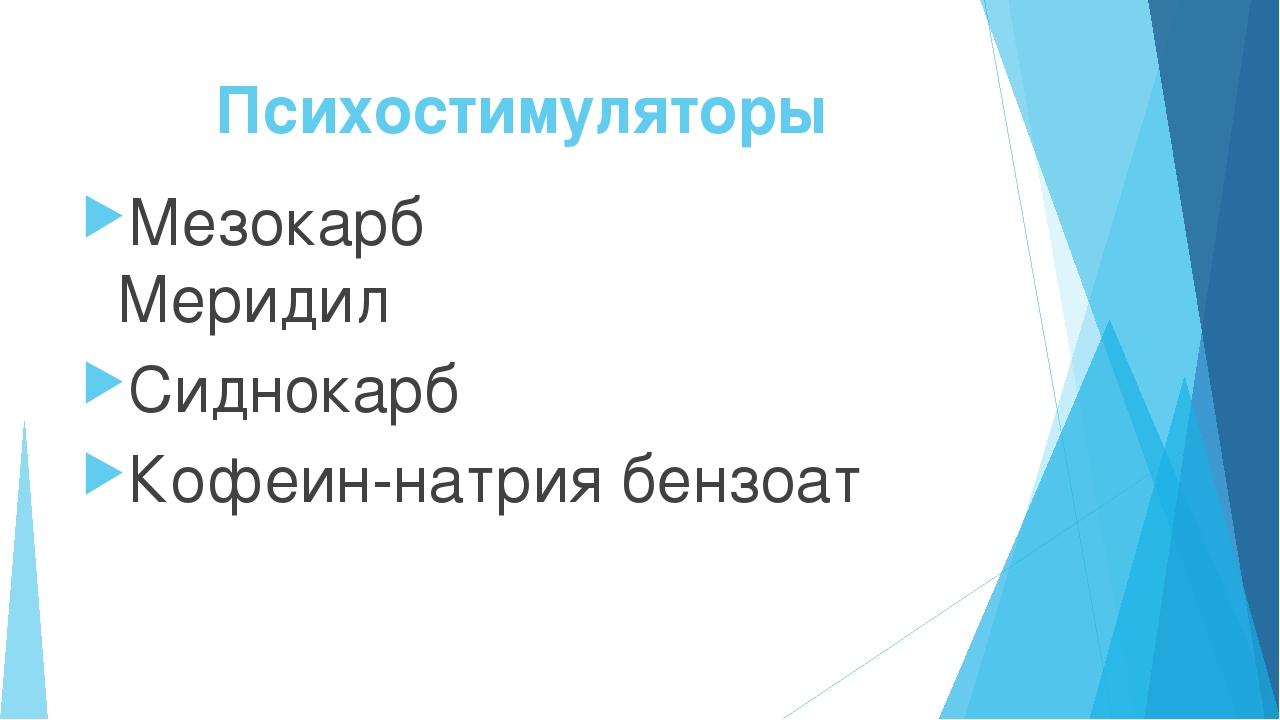 Психостимуляторы Мезокарб Меридил Сиднокарб Кофеин-натрия бензоат