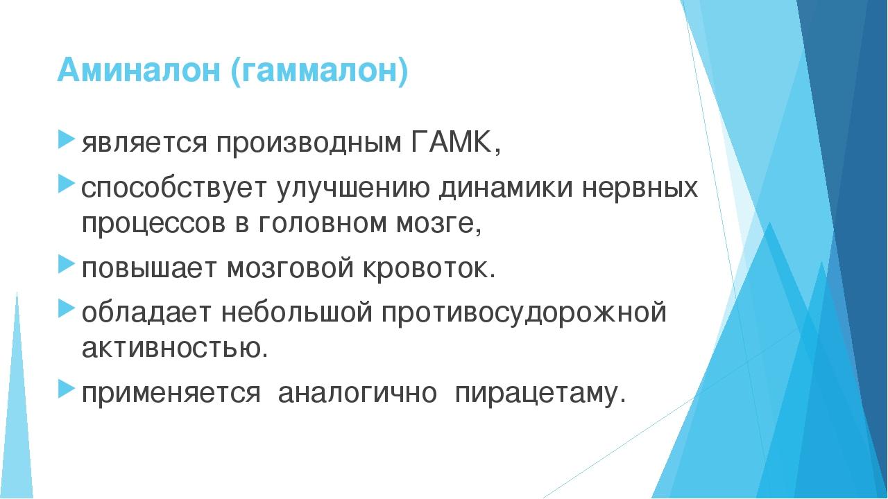 Аминалон (гаммалон) является производным ГАМК, способствует улучшению динамик...