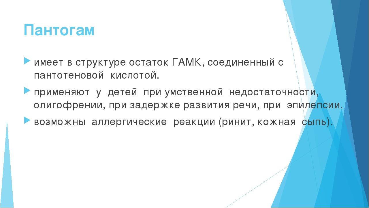 Пантогам имеет в структуре остаток ГАМК, соединенный с пантотеновой кислотой....