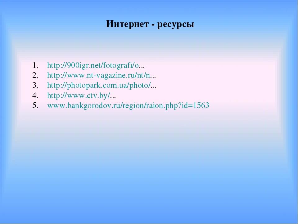 Интернет - ресурсы http://900igr.net/fotografi/o... http://www.nt-vagazine.r...
