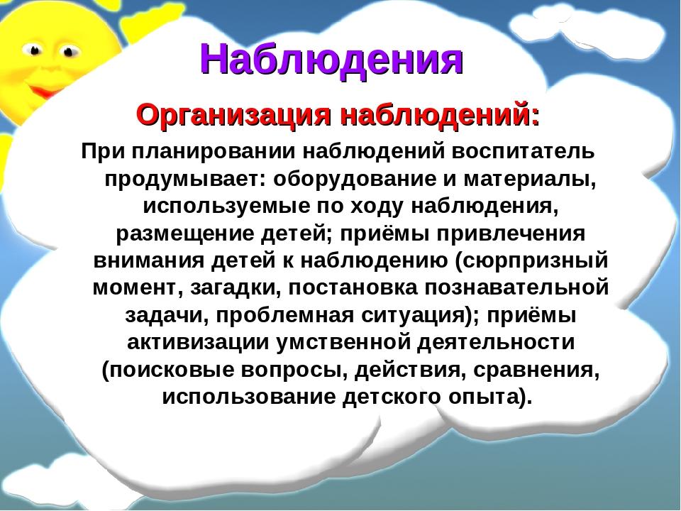 Наблюдения Организация наблюдений: При планировании наблюдений воспитатель пр...
