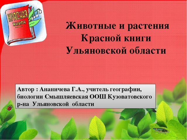 Животные красной книги ульяновской области реферат 3351