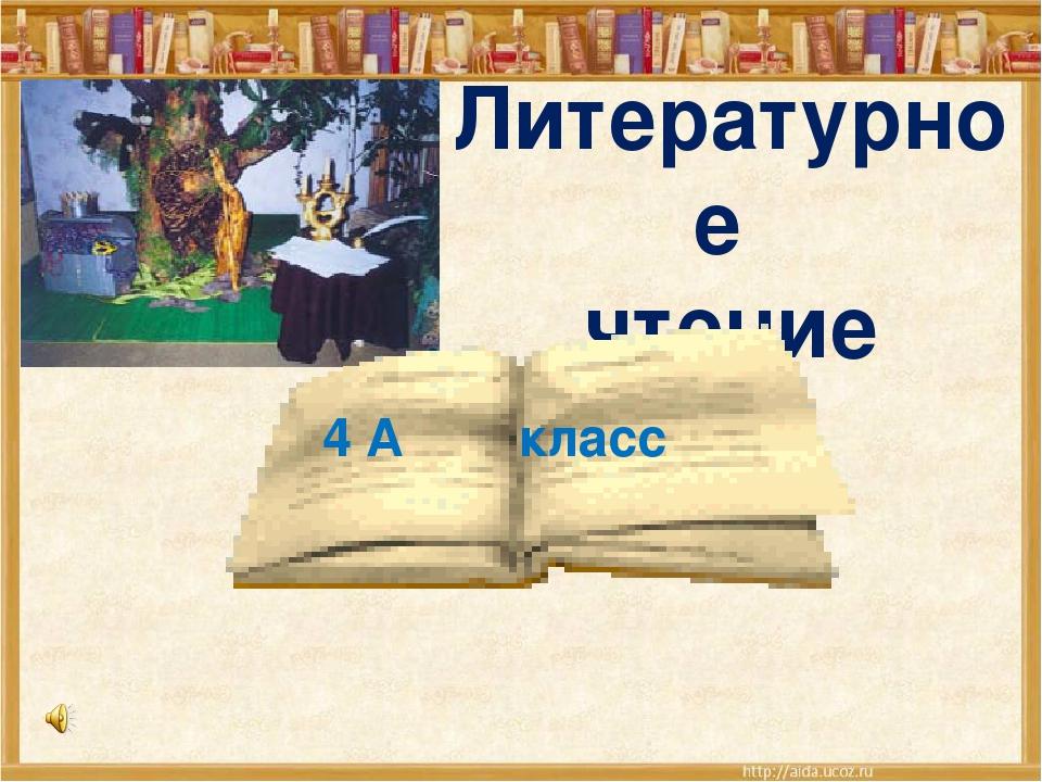 Литературное чтение 4 А класс