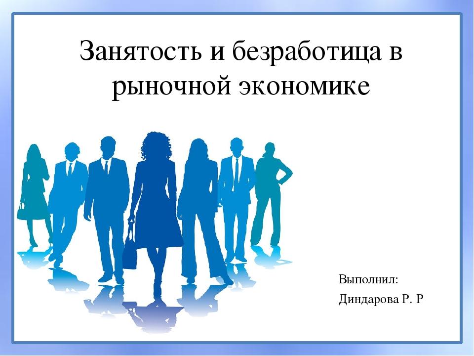 гораздо занятость и безработица картинки для презентации увидев