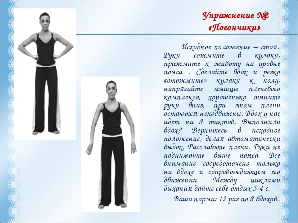 Дыхание Стрельникова Похудение. Дыхательная гимнастика Стрельниковой для похудения