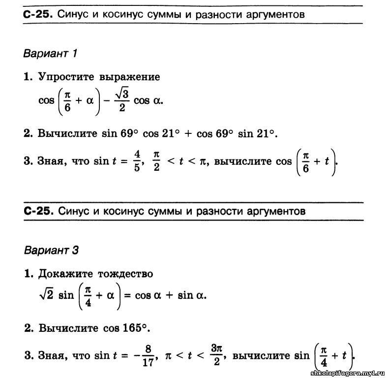термобелье вполне самостоятельная работа по теме тригонометрические уравнения 10 класс отбирает излишнюю