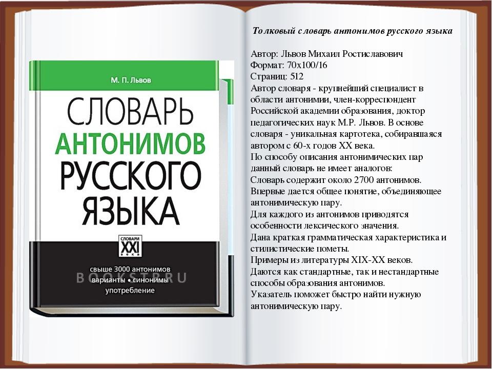 Словарь антонимов львова картинки