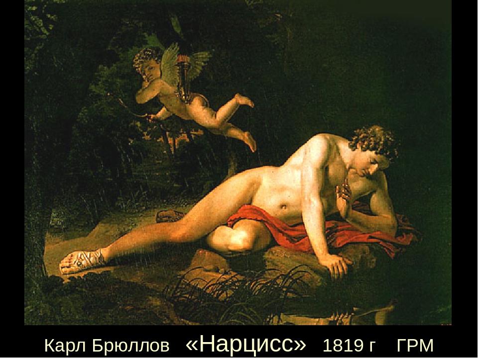 Карл Брюллов «Нарцисс» 1819 г ГРМ