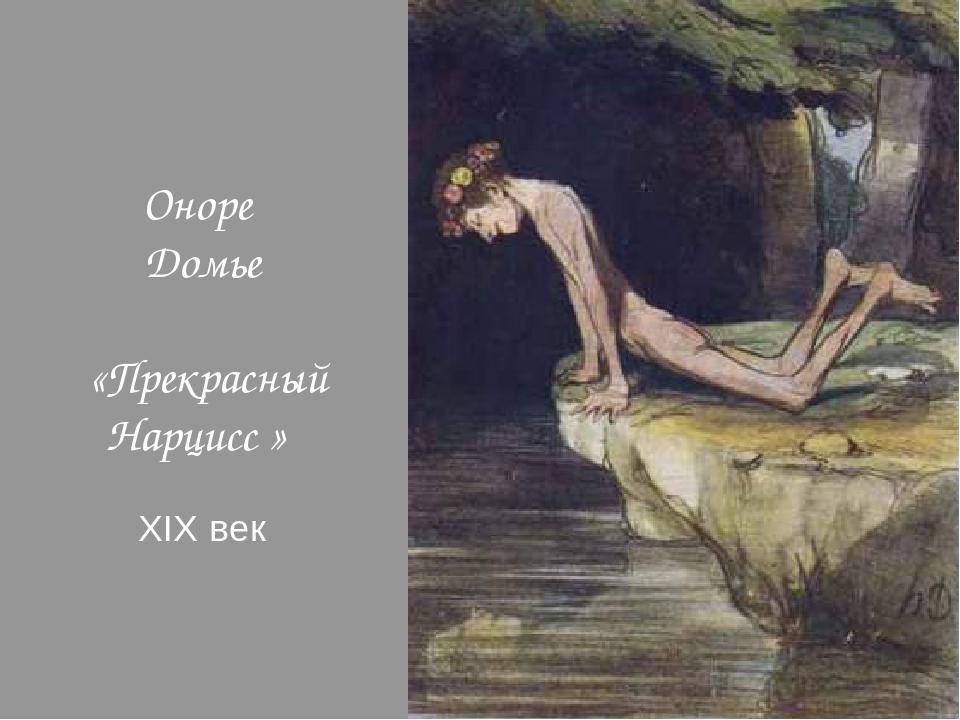 Оноре Домье «Прекрасный Нарцисс » XIX век