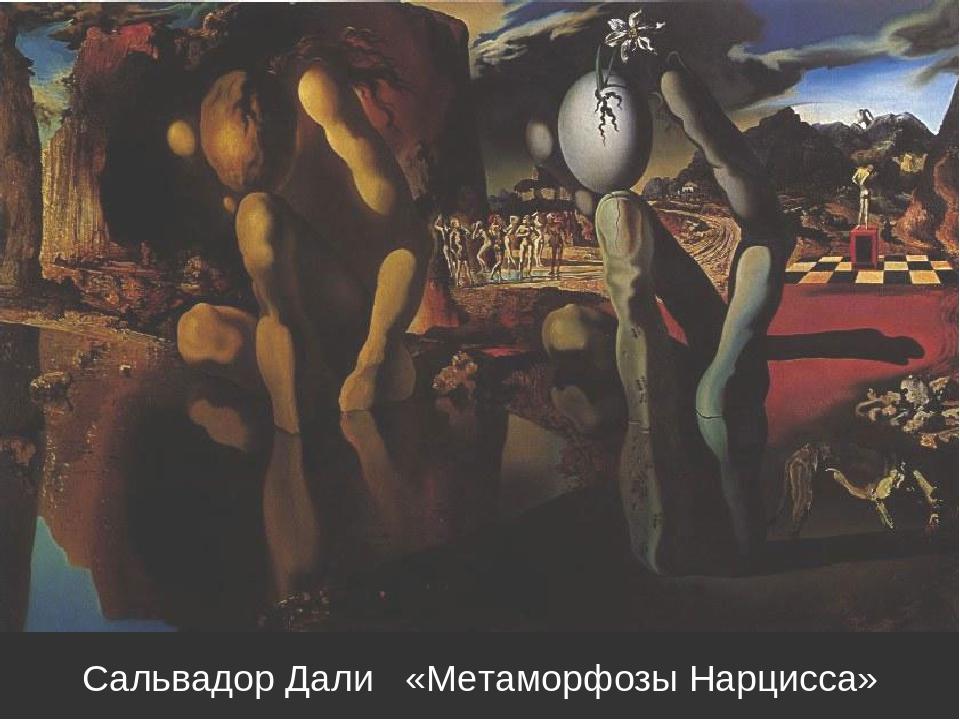 Сальвадор Дали «Метаморфозы Нарцисса»
