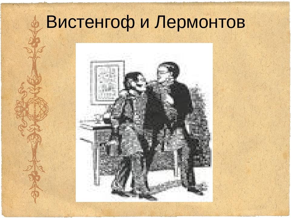 Вистенгоф и Лермонтов