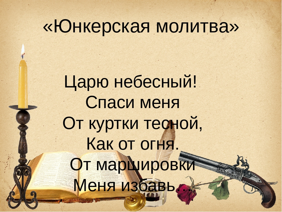 «Юнкерская молитва» Царю небесный! Спаси меня От куртки тесной, Как от огня....