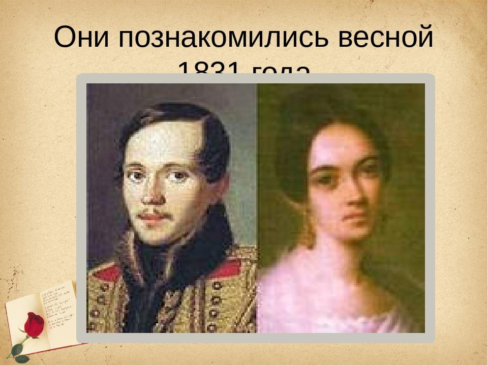 Они познакомились весной 1831 года