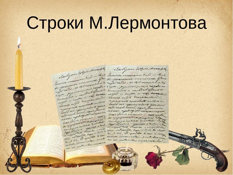 Строки М.Лермонтова