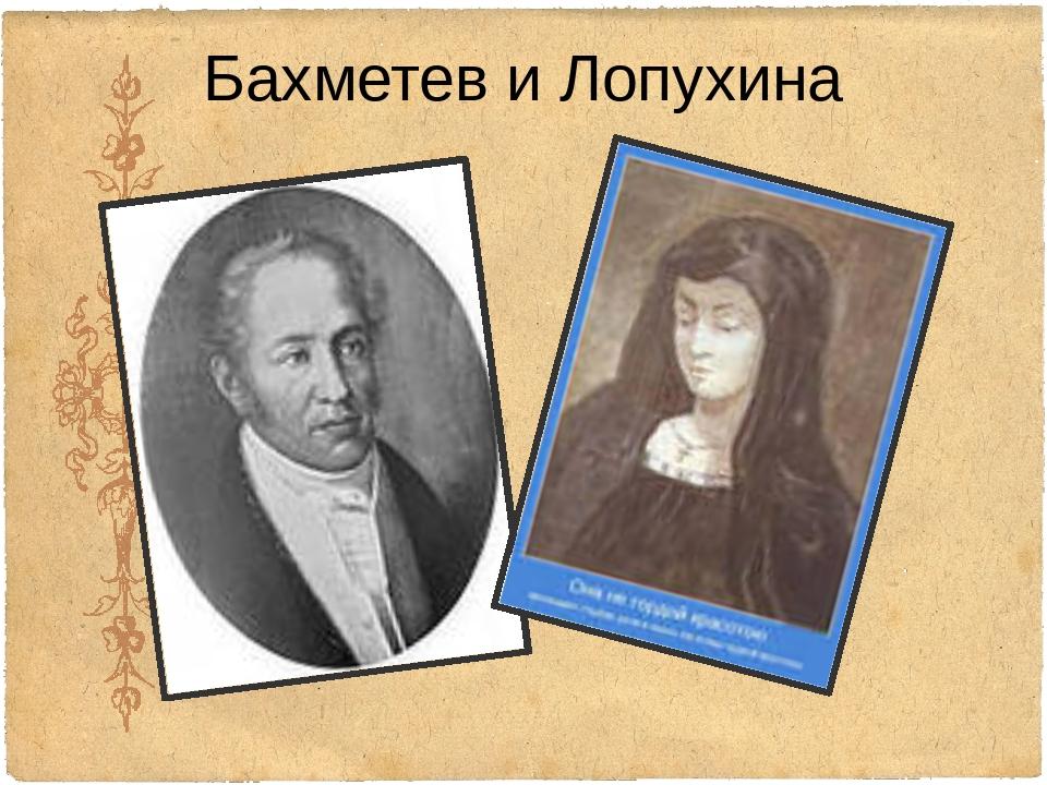 Бахметев и Лопухина