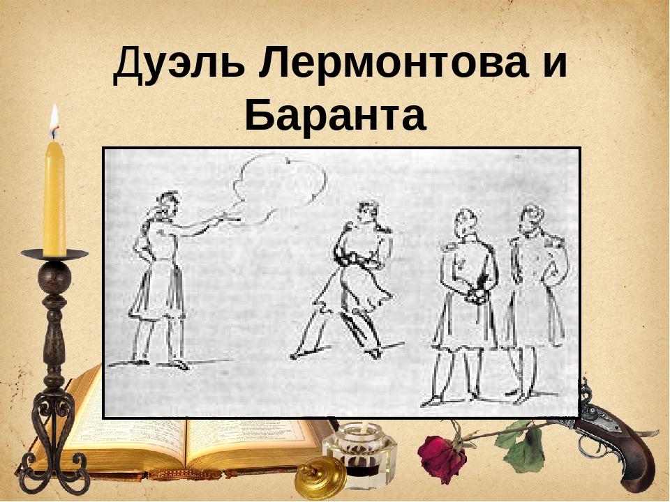 Дуэль Лермонтова и Баранта