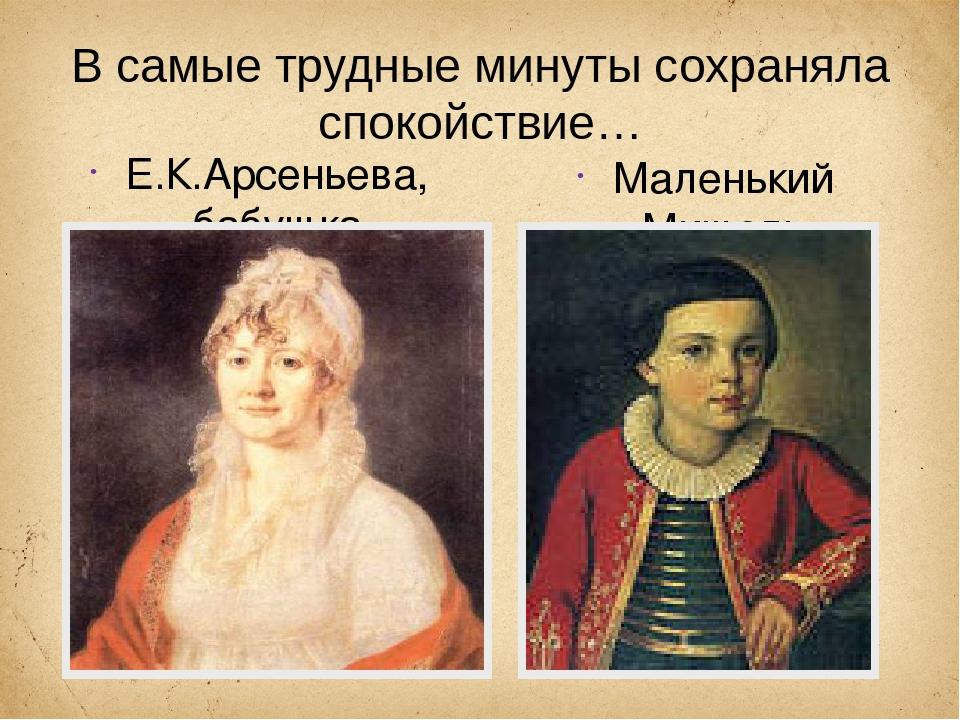 В самые трудные минуты сохраняла спокойствие… Е.К.Арсеньева, бабушка Маленьки...