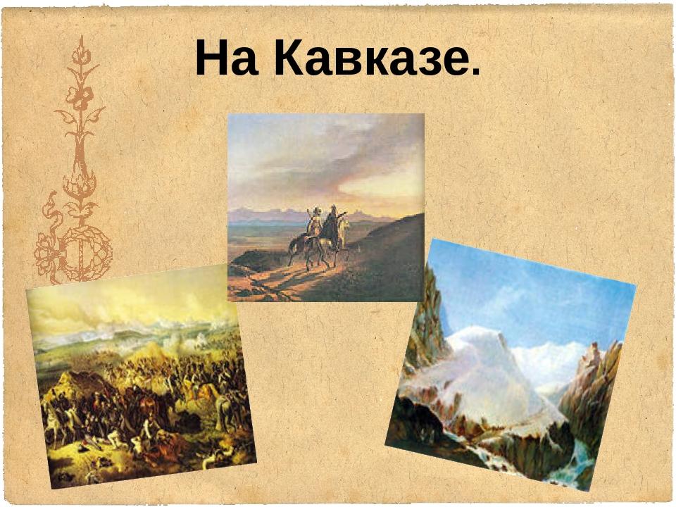 На Кавказе.