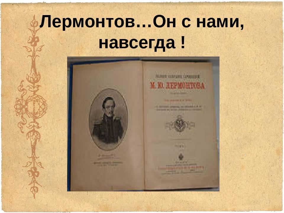 Лермонтов…Он с нами, навсегда !