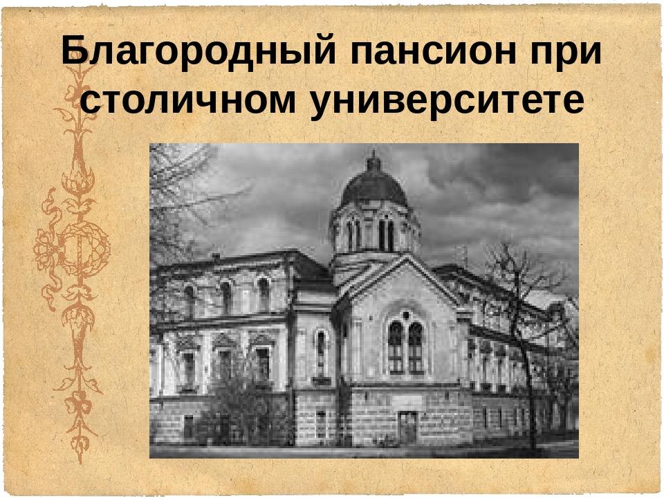 Благородный пансион при столичном университете