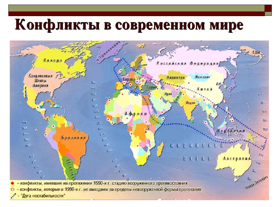 Влияние международных отношений на политическую карту мира доклад 4917