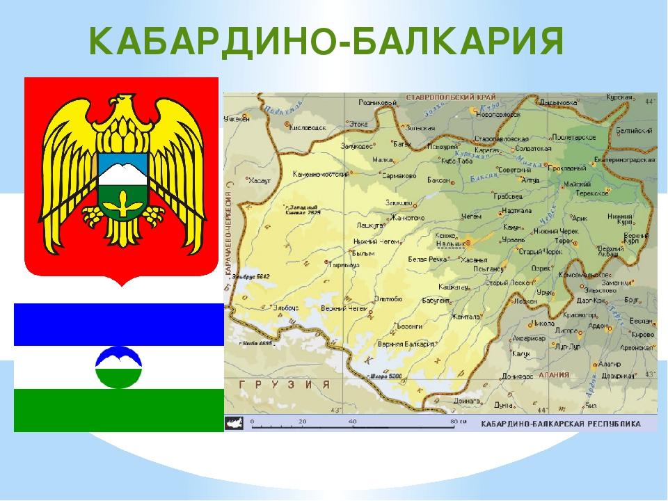 Доклад на тему кабардино балкарская республика 9269