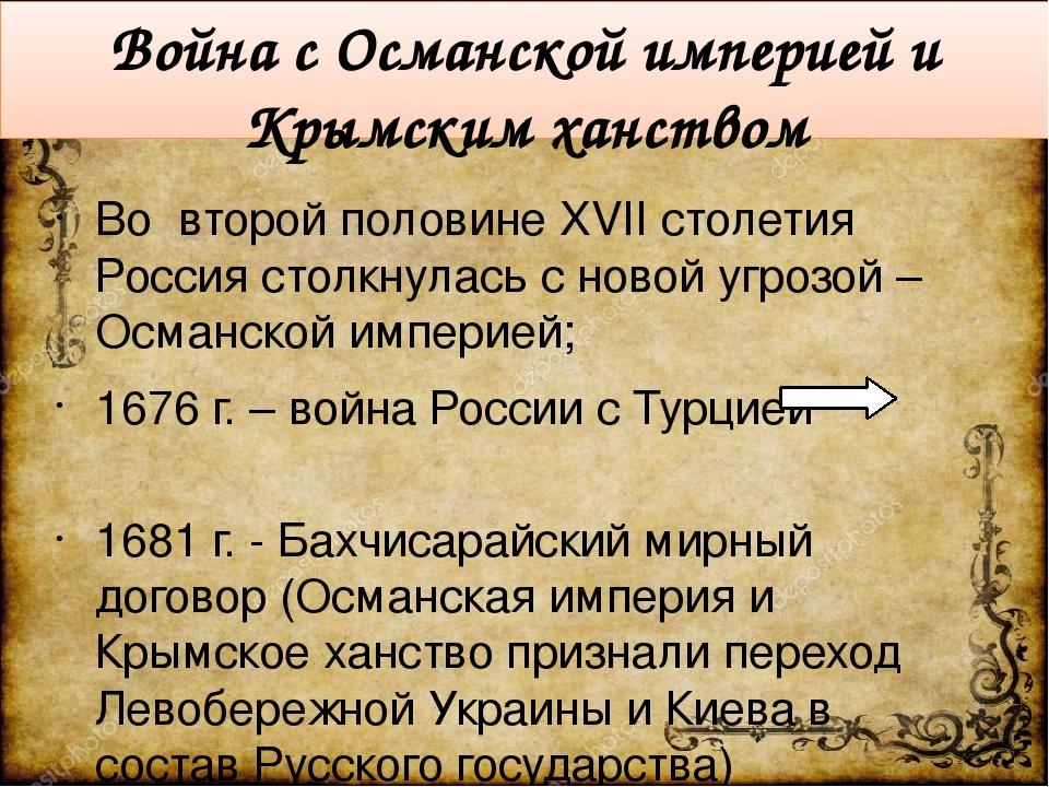Война с Османской империей и Крымским ханством Во второй половине XVII столет...
