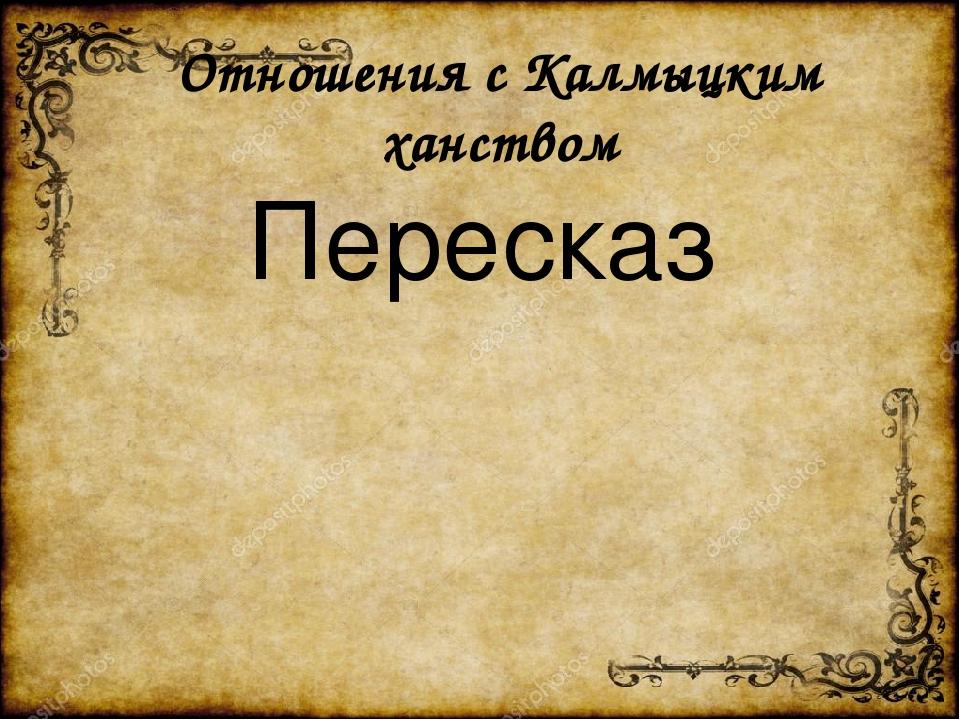 Отношения с Калмыцким ханством Пересказ