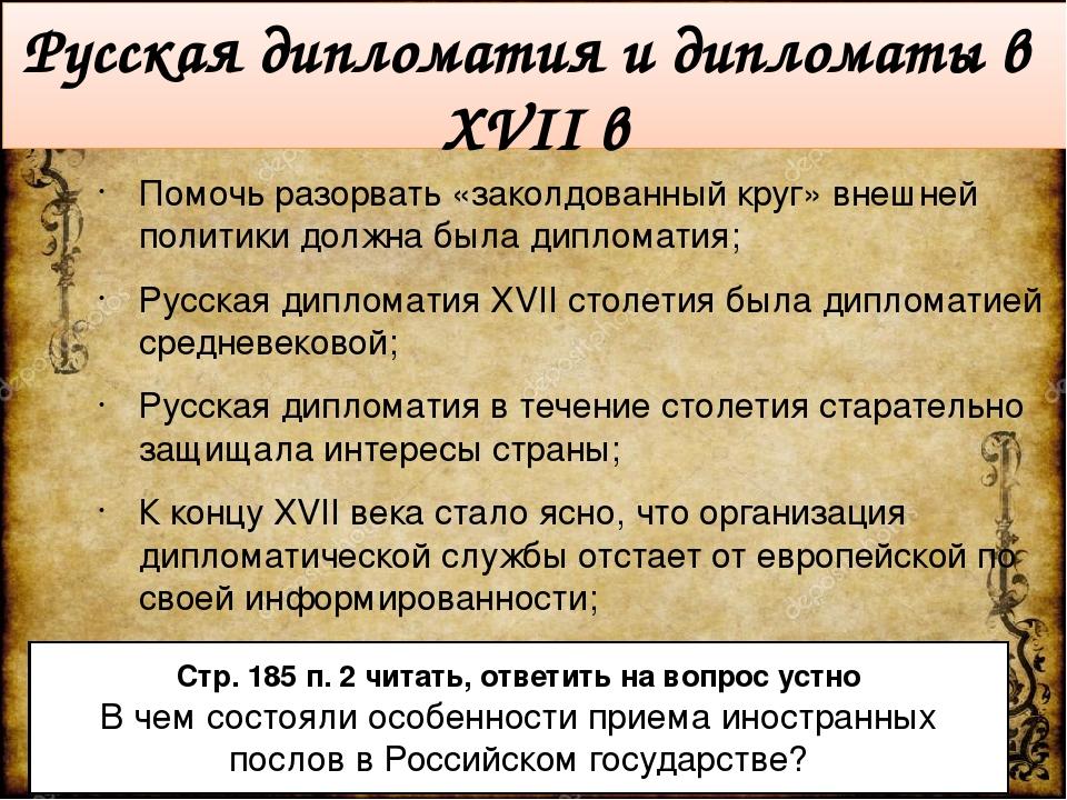 Русская дипломатия и дипломаты в XVII в Помочь разорвать «заколдованный круг»...