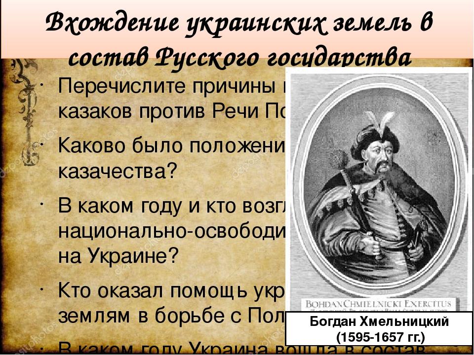 Вхождение украинских земель в состав Русского государства Перечислите причины...