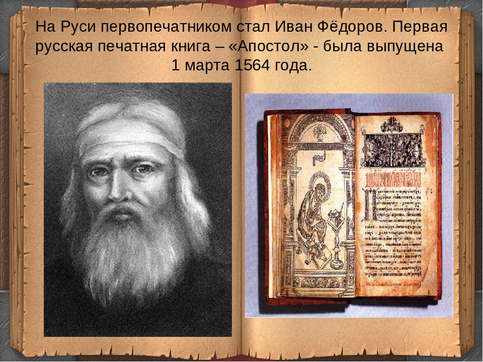 Картинки первой печатной книги федорова