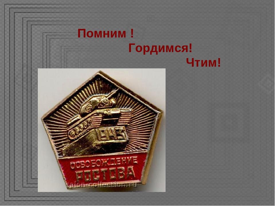 Открытки, открытки на день освобождения ростова