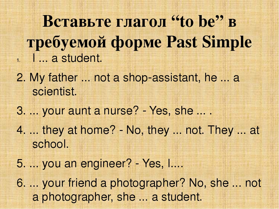 Глагол to be - grammar-tei.com