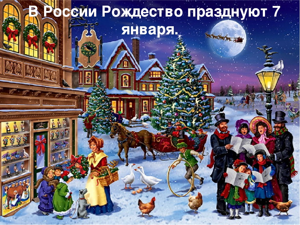 Рождество в картинках нарисовано