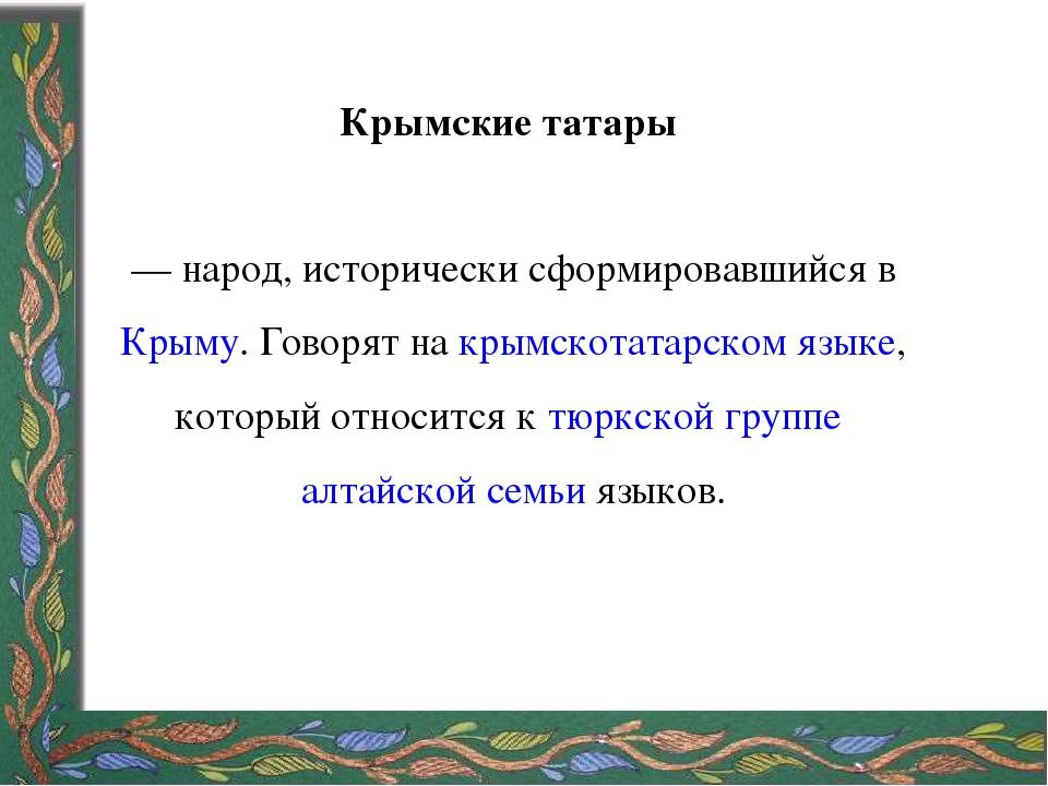 Крымские татары — народ, исторически сформировавшийся вКрыму. Говорят на...