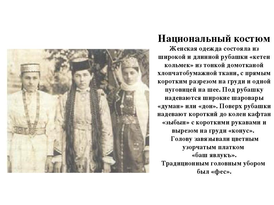 Национальный костюм Женская одежда состояла из широкой и длинной рубашки «ке...
